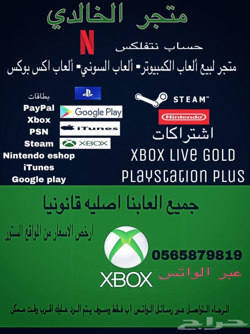 أرخص أسعار ألعاب اشتراكات  xbox on
