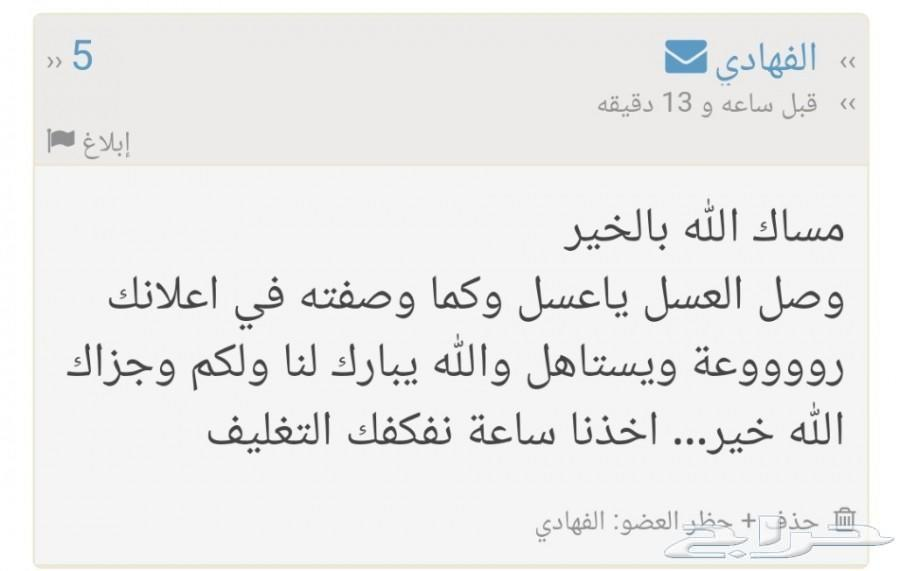 عسل سدر خالي من الغش والتغذيه والشاهد الله