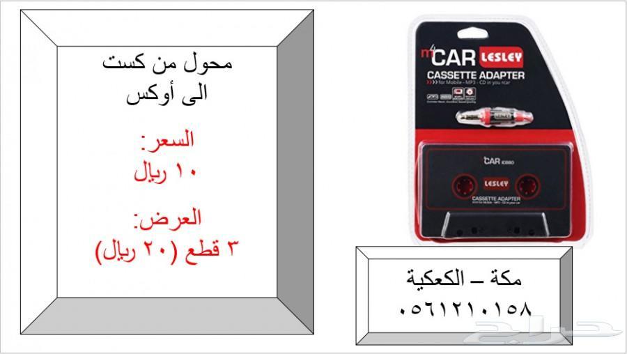 جهاز mp3 للسيارة (4 في 1) 30 ريال