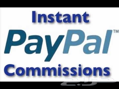 PayPal اشحن حسابك افضل سعر بحراج بايبال