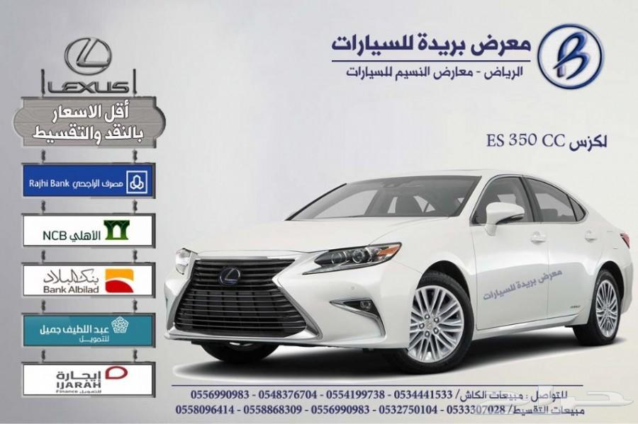 لكزس ES 350 CC سعودي 2018 (بالنقد والتقسيط)