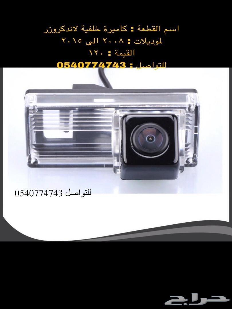 حصري اكسسوارات لاندكروزر 810x1080-1_-5b98b0d7