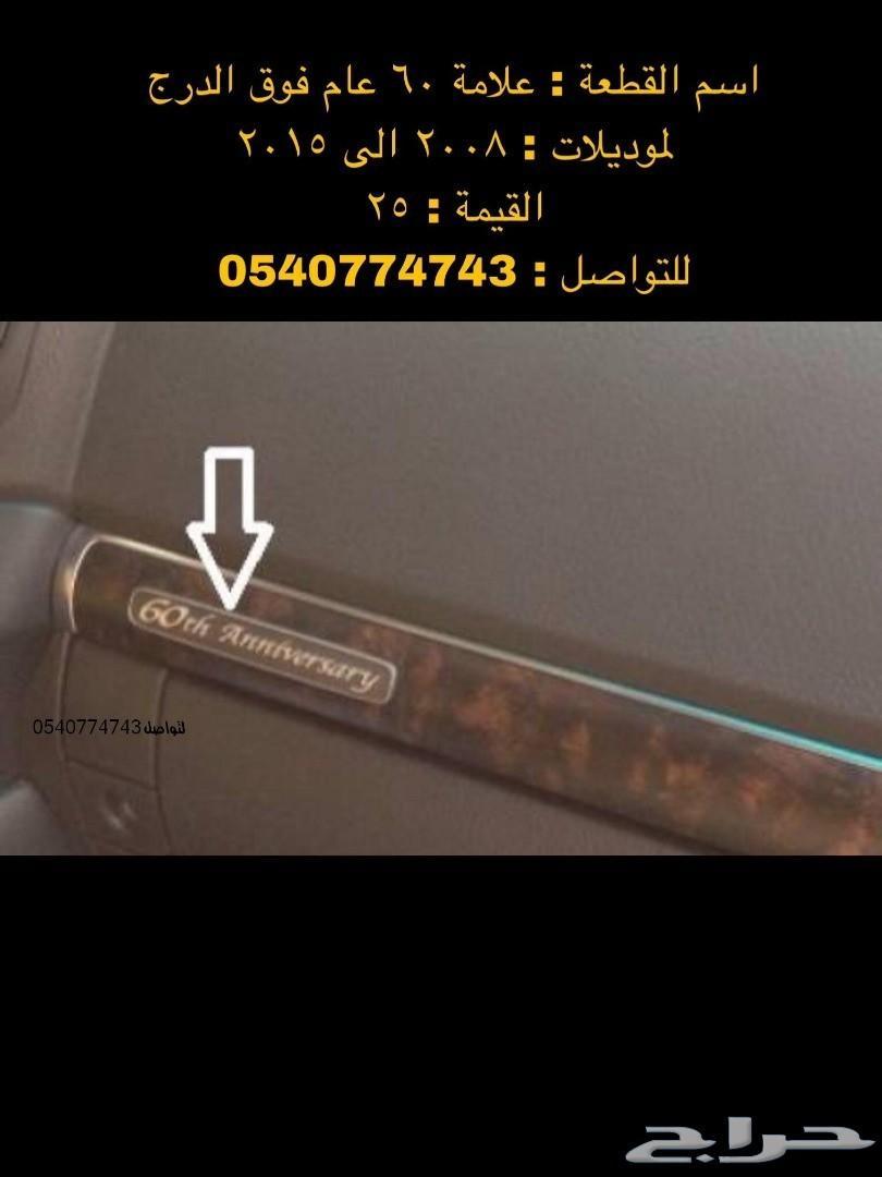 حصري اكسسوارات لاندكروزر 810x1080-1_-5b98b0db