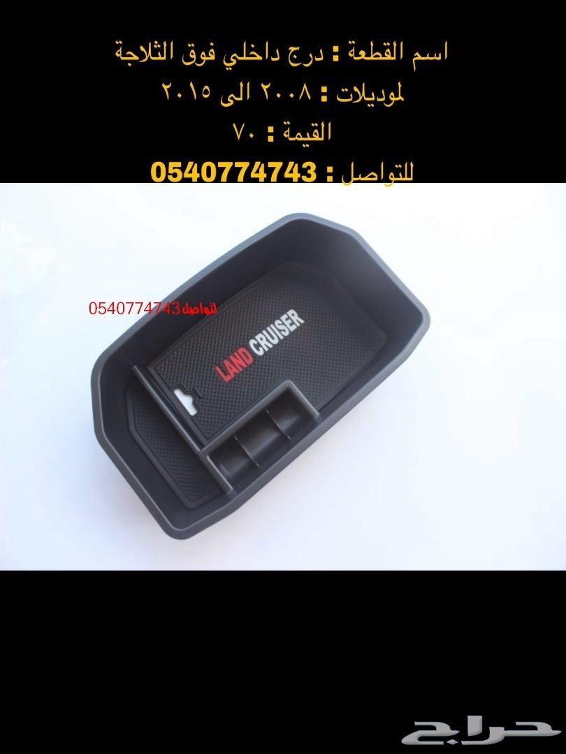 حصري اكسسوارات لاندكروزر 810x1080-1_-5b98b0df