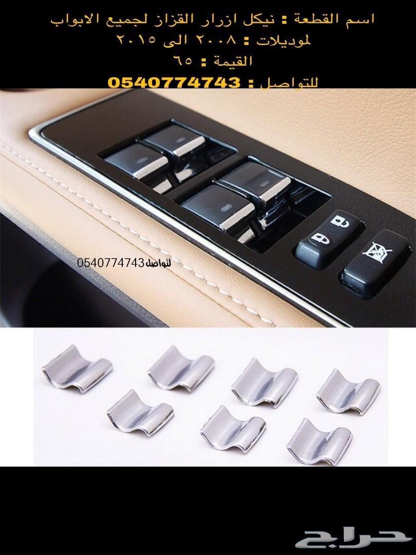 حصري اكسسوارات لاندكروزر 810x1080-1_-5b98b0e0