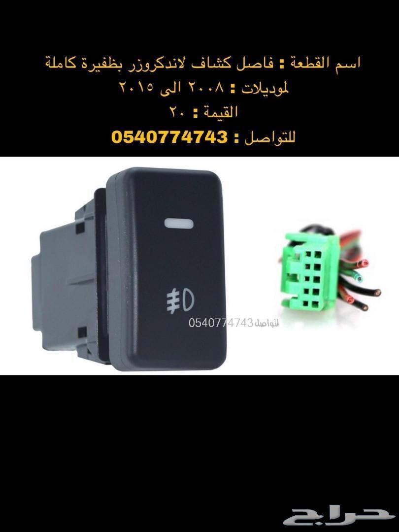 حصري اكسسوارات لاندكروزر 810x1080-1_-5b98b0e2