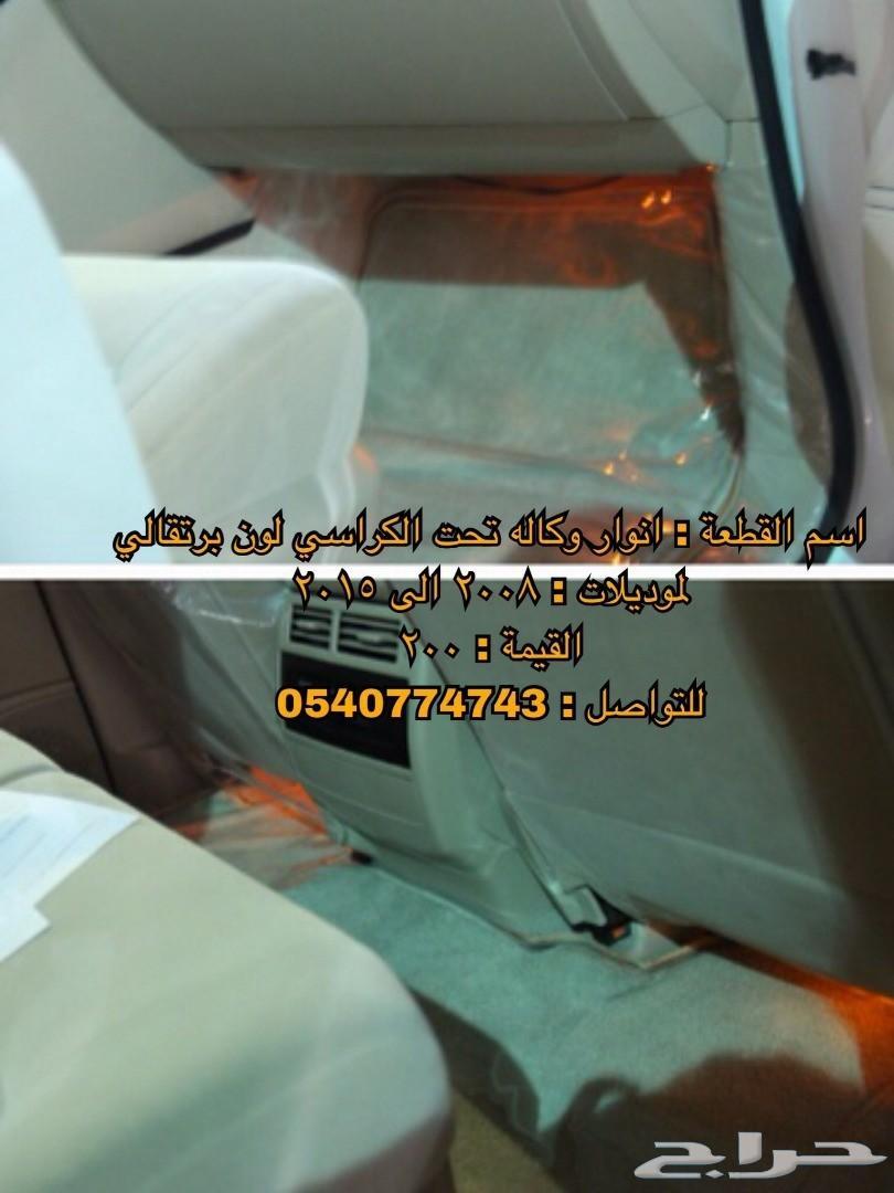حصري اكسسوارات لاندكروزر 810x1080-1_-5b98b0e7