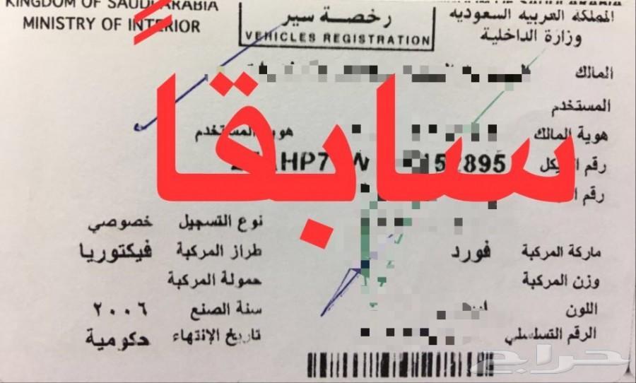 فورد فضي سعودي مخزن حكومي عداد73
