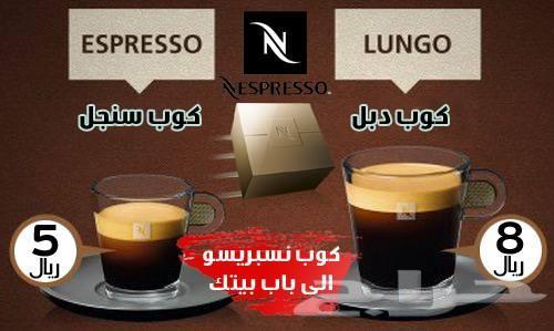 فنجان نسبريسو الي باب بيتك Nespresso
