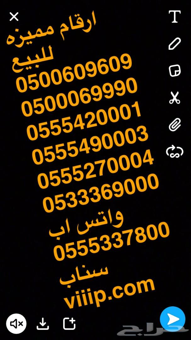 ارقام مميزه 4-4-4-4-1-5-5-0 و 3-3-5-5-5-5-0