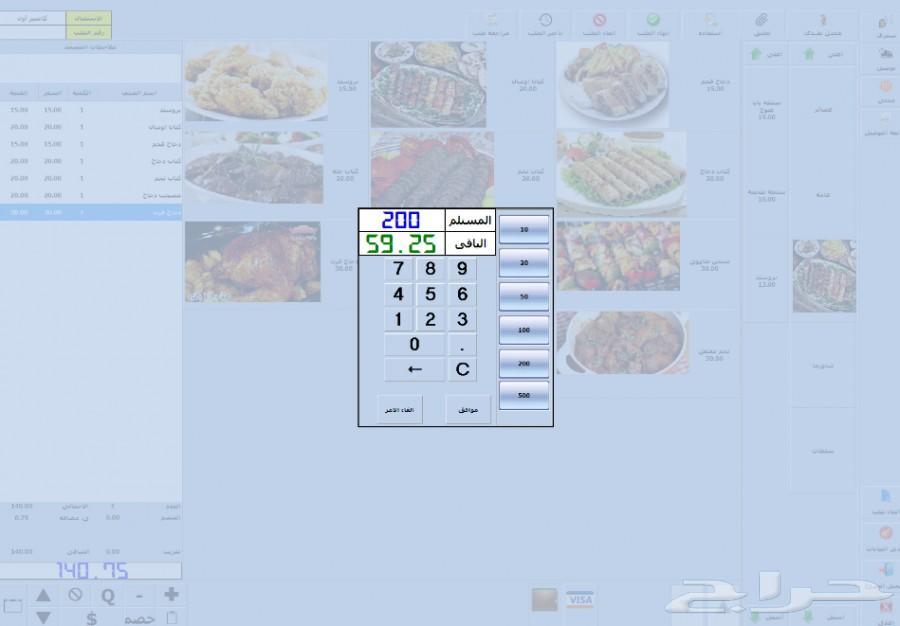 برنامج مطاعم  كوفي شوب ديوانية عرض حصري