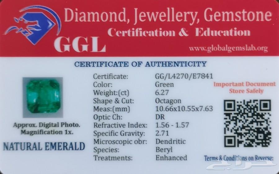 زمرد emerald