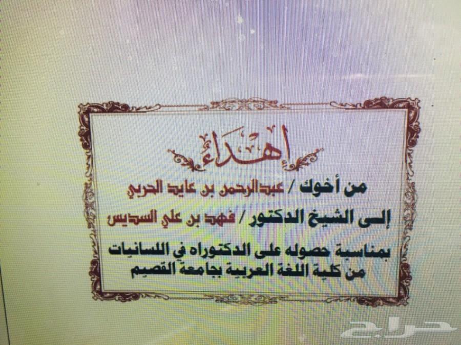صندوق هدية سيف لكل المناسبات زواج حفلات تخرج