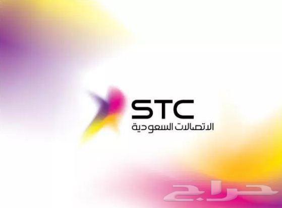 رقم شبه مميز STC سوا مسبق الدفع