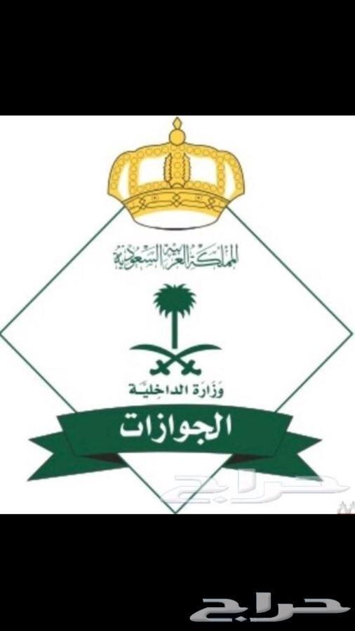 تعقيب وزارة التجارة و الجوازات ومكتب العمل