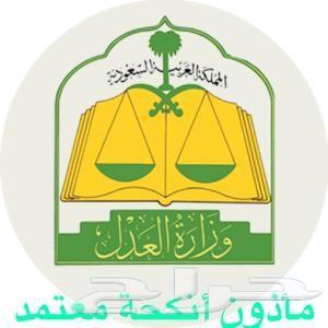 مأذون عقود الأنكحة في مدينة الرياض