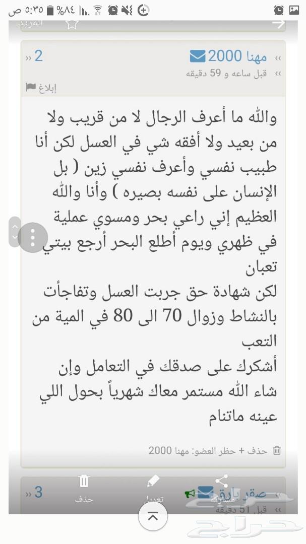 عسل طلح حائل وسمرة الطائف جديد الموسم