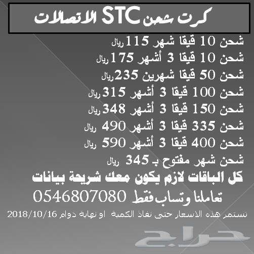 100 قيقا 3 اشهر STC ب 315 ريال 0546807080