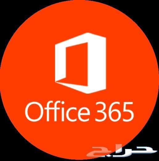 اوفيس برو بلس 365 فقط ب18 ر.س Office