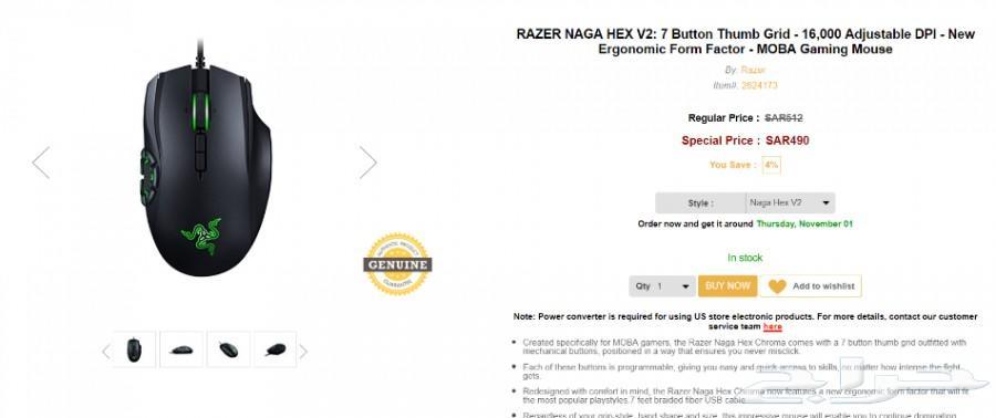 ماوس ألعاب ريزر Gaming Mouse Razer
