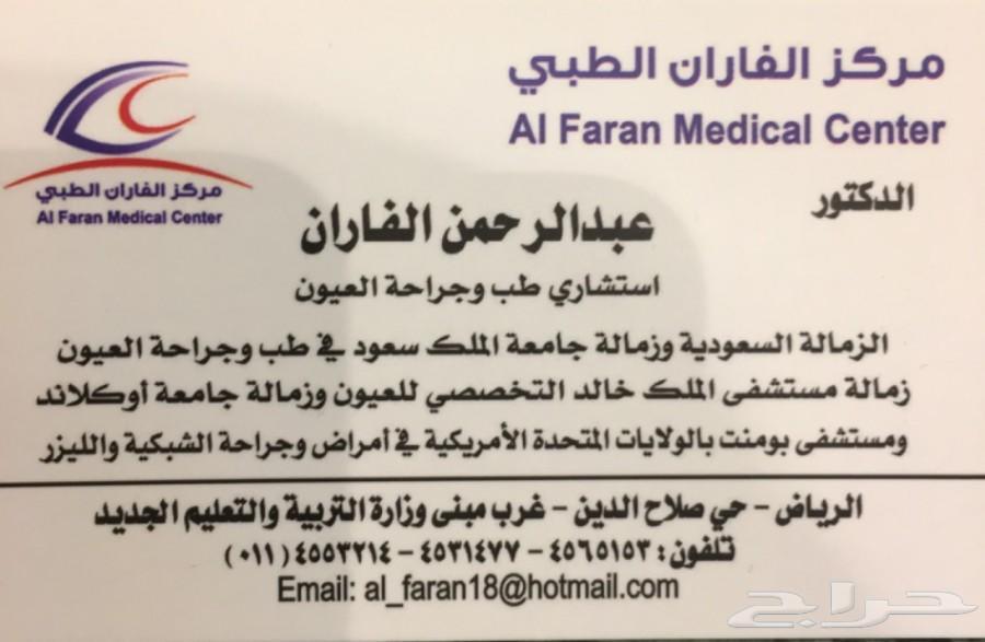 عمليات العيون في مركز الفاران الطبي بالرياض