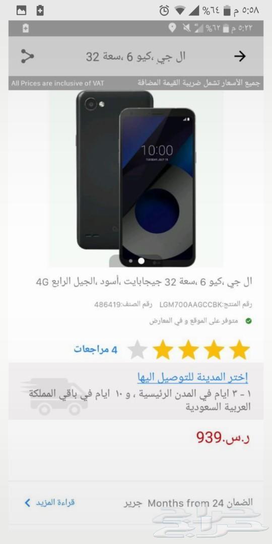 ال جي 30 بلس 128 قيقا LG V30 و LG Q6