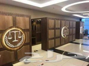 محامي خبرات استشارات قانونية مكتب محاماة