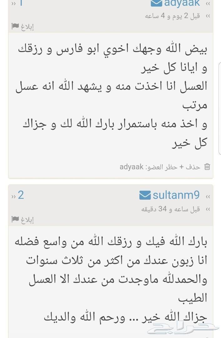 عسل سدر اصلي ويشهد علي الله اني ادور الرزق