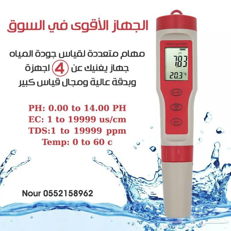 الجهاز الأقوى في السوق لقياس جودة المياه
