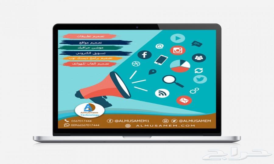 شركة مسجلة لتصميم المواقع والتطبيقات والتسويق