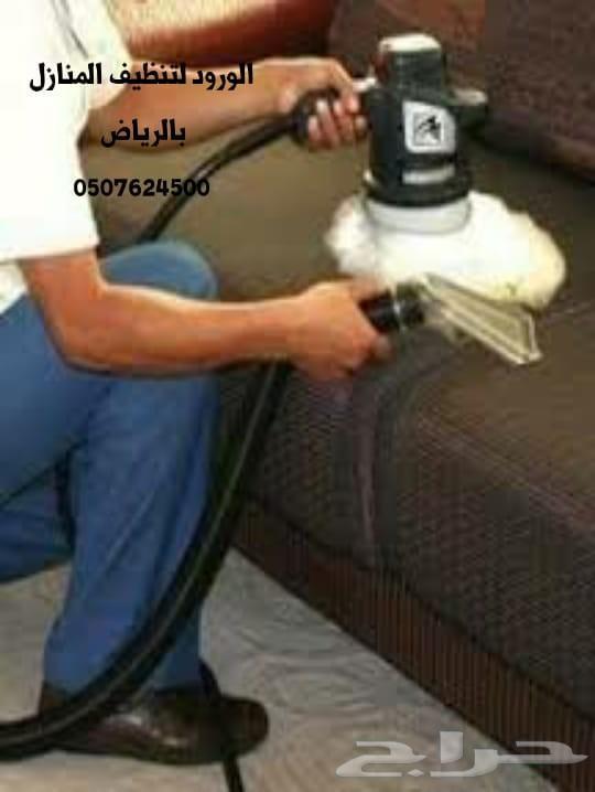 شركة تنظيف منازل كنب سجاد خزانات رش مبيدات