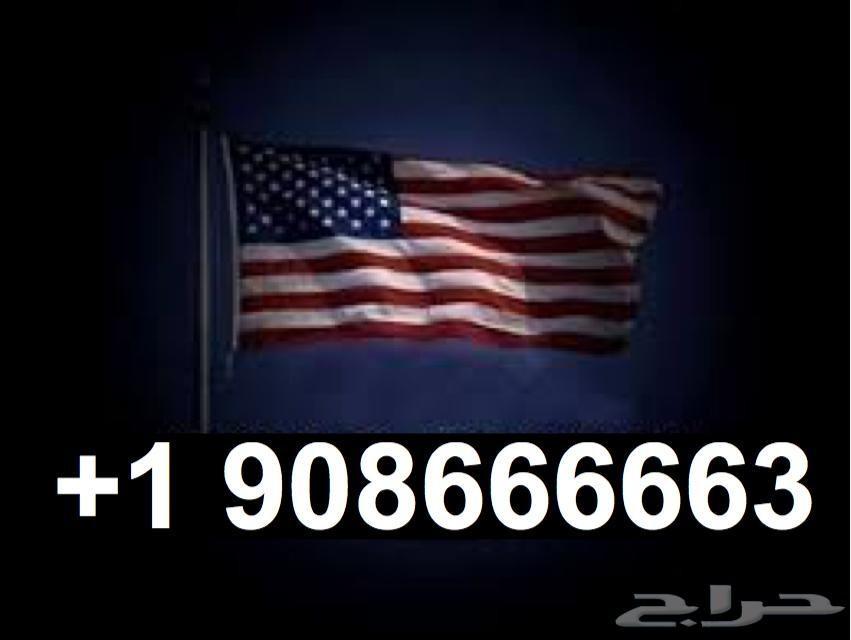 ارقام امريكيه ( رقم مميز )