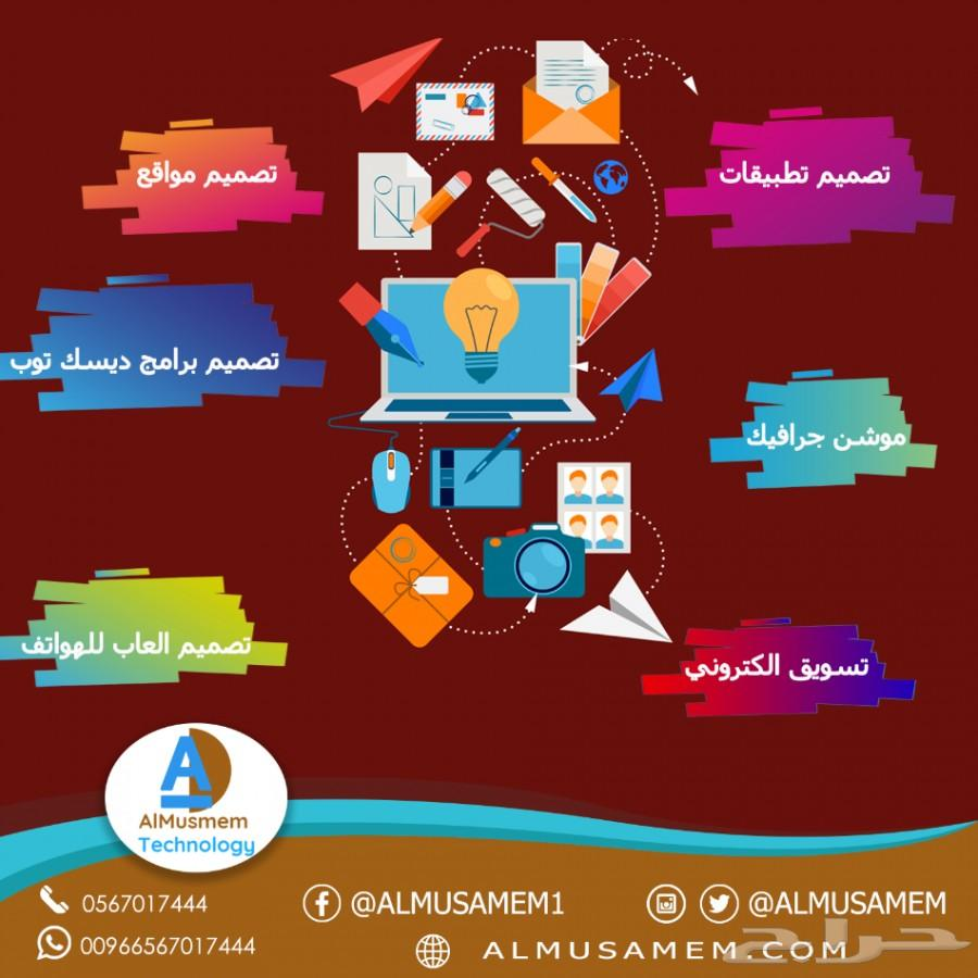 تسويق رقمي - برمجة تطبيقات ومواقع ويب