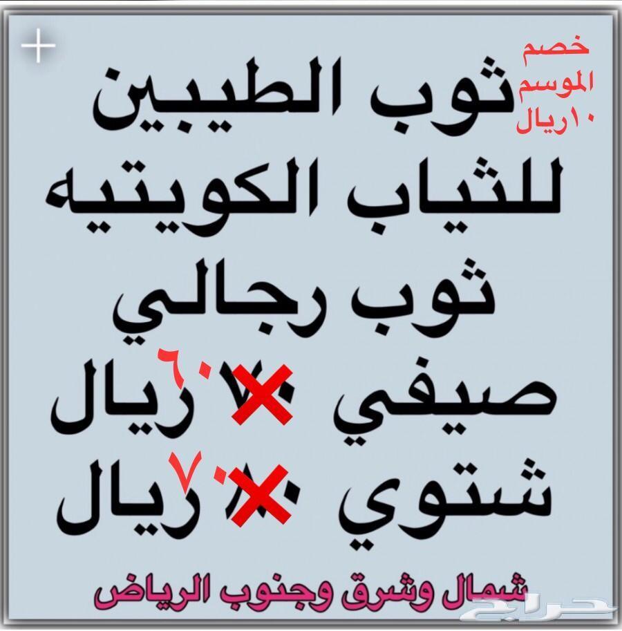 ثوب رجالي تفصيل خياطين الكويت60و70ريال(3فروع)