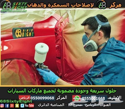 افضل مركز سمكرة على البارد في الرياض