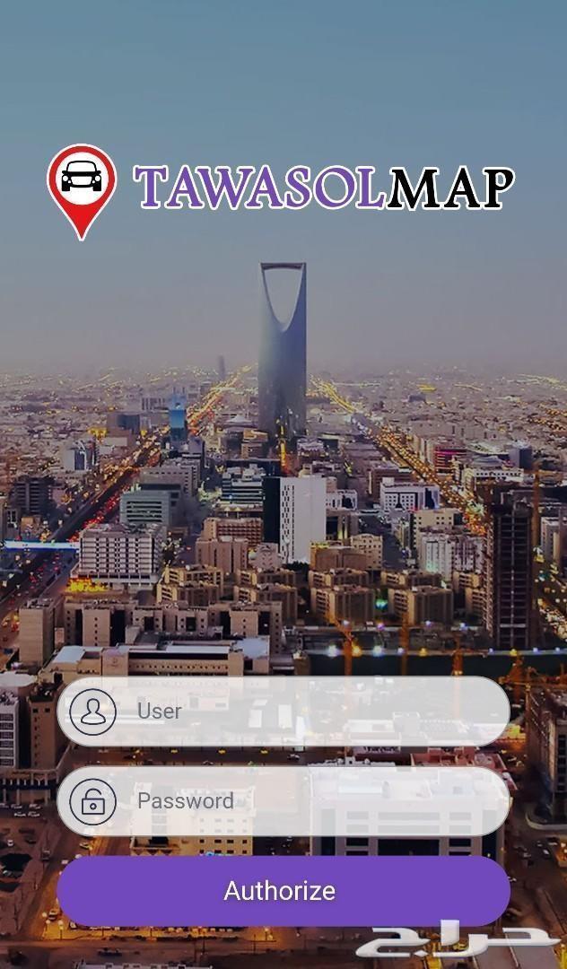 شركة تواصل الرياض لتتبع المركبات المحدودة