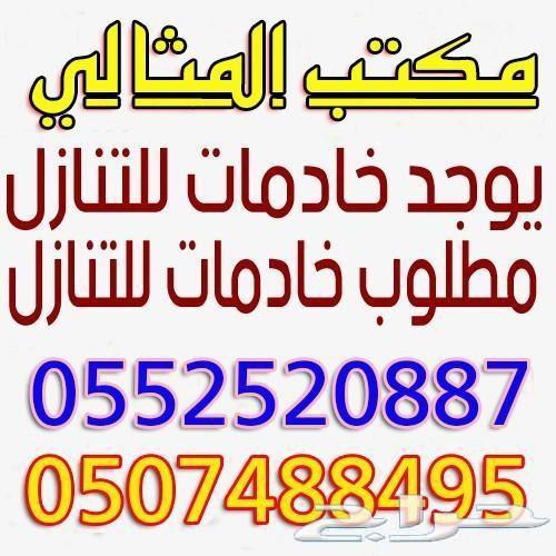 مطلوب خادمات للتنازل 0507488495