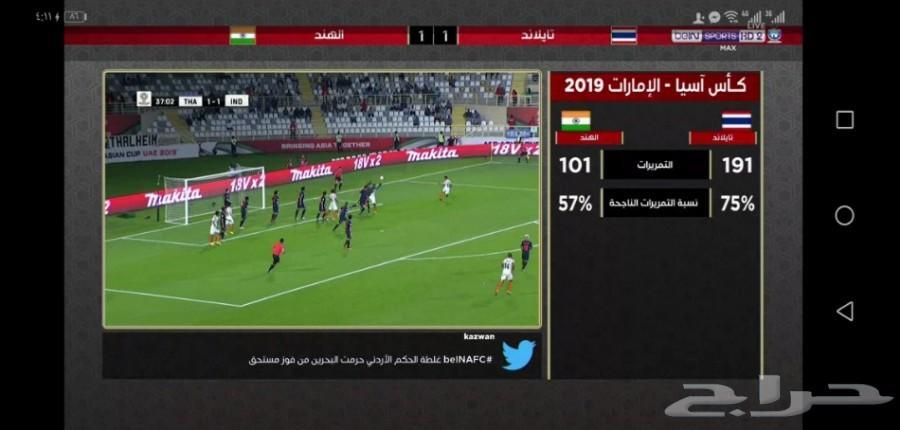 مشاهدة بطوله كأس آسيا