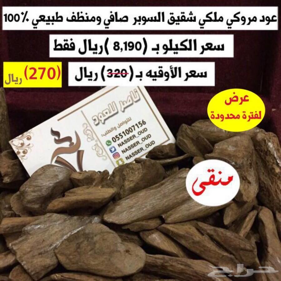 عرض خاص على زعفران سوبر نقيل الأصلي مضمون