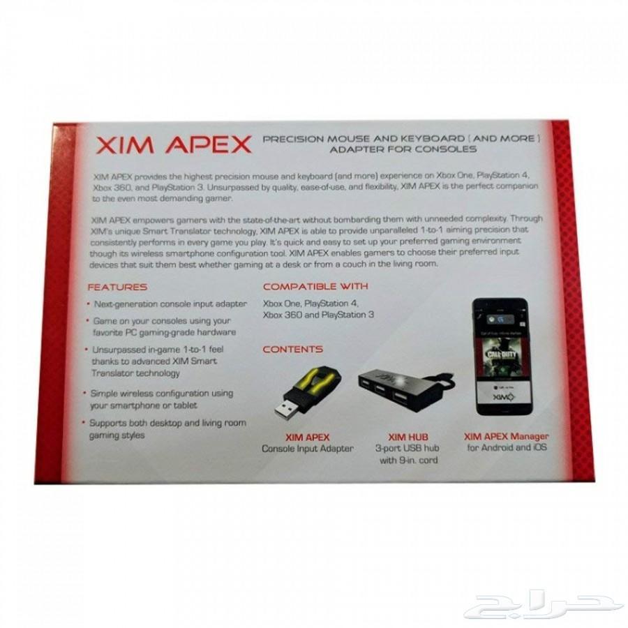 زيم ايبكس XIM APEX الحل الأمثل لتطوير لعبك