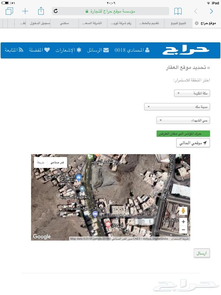 ارض للبيع مكة الزاهر حي الشهدا