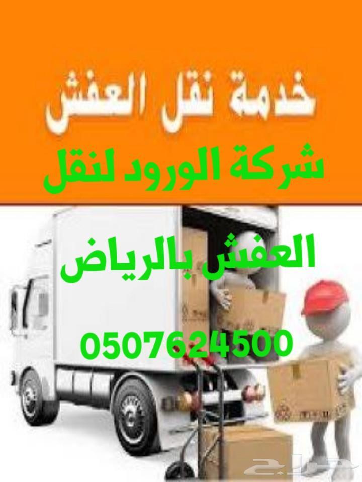 شركة نقل عفش بالرياض غسيل خزانات رش مبيدات