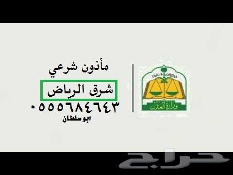مأذون شرعي شرق الرياض 0555684643 ابو سلطان