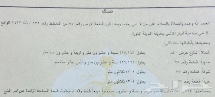 ارض للبيع موقعه في ابيار الماشي بالمدينه المن