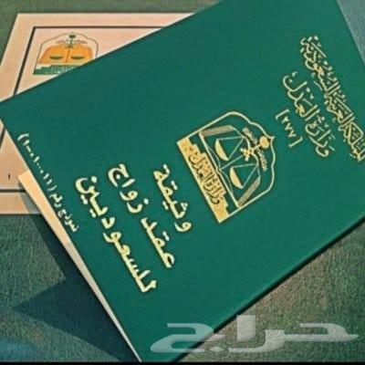 مأذون شرعي بمدينة الرياض