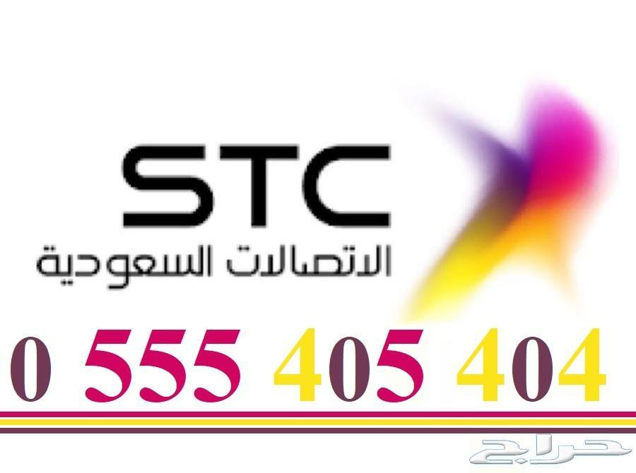 رقم مميزة ( 5.5.5 ) جديد غير مستعمل (STC)