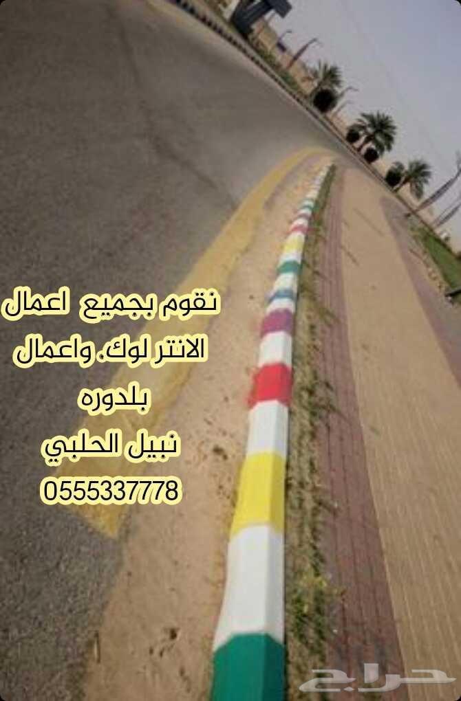 اسفلت 0555337778