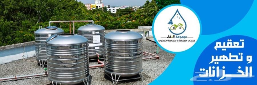 شركة تنظيف شقق خزانات مكافحة صراصير  بق فراش