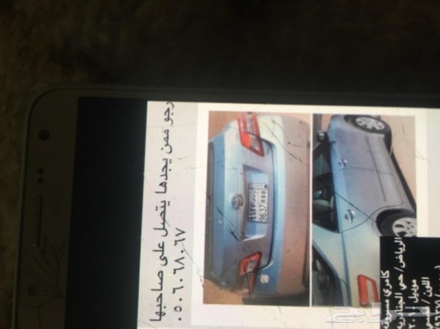 سياره كامري 2010 فضي .مسروقه من حي الجنادريه