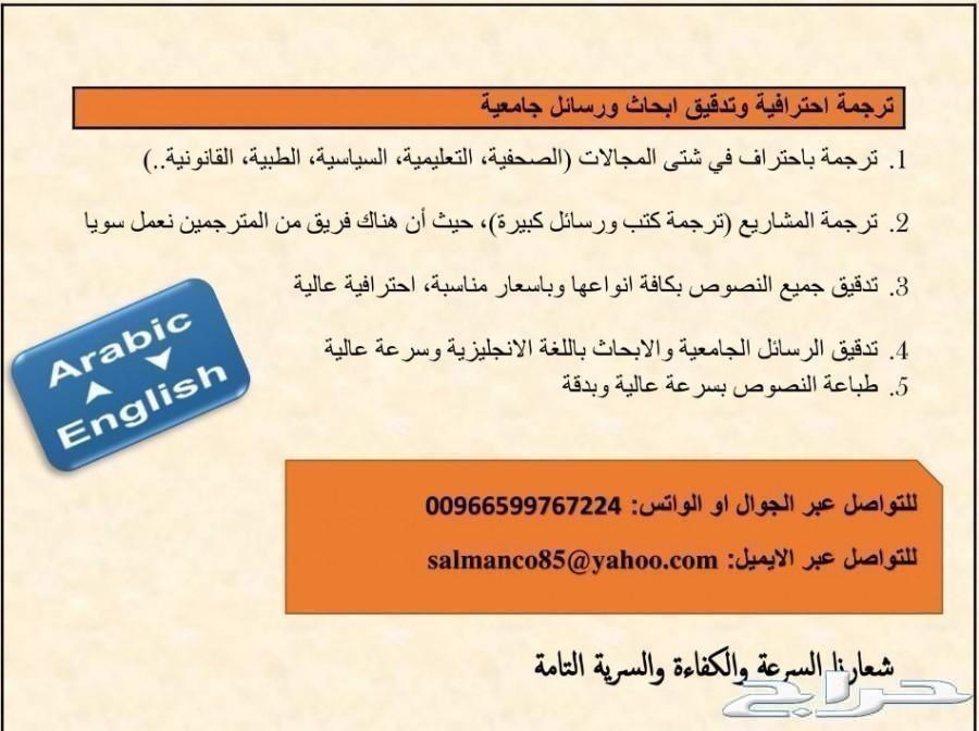 ترجمه من انجليزى لعربى ترجمة الإنجليزية إلى العربية 2020 01 04